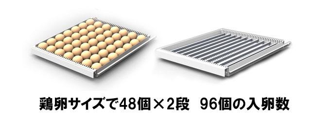 スライド式転卵枠の写真